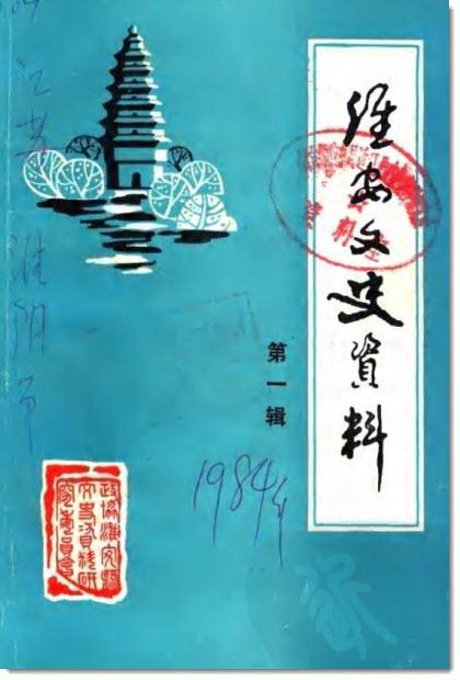 图片[1]-《淮安文史》第一辑目录-老淮安