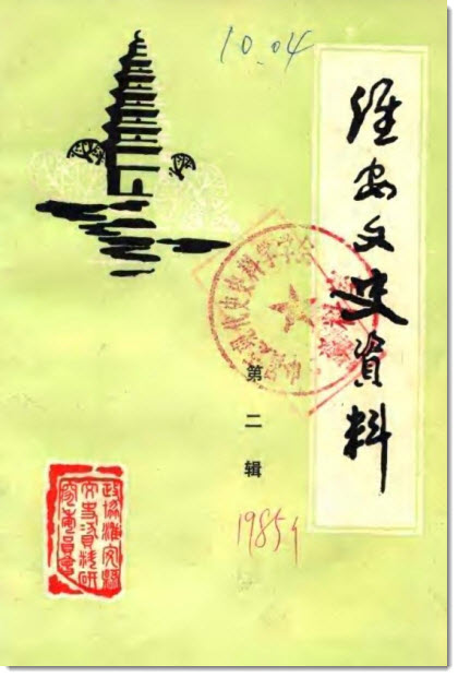 图片[1]-《淮安文史》第二辑目录-老淮安