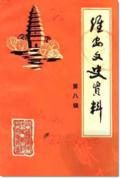 图片[1]-《淮安文史》第八辑目录-老淮安