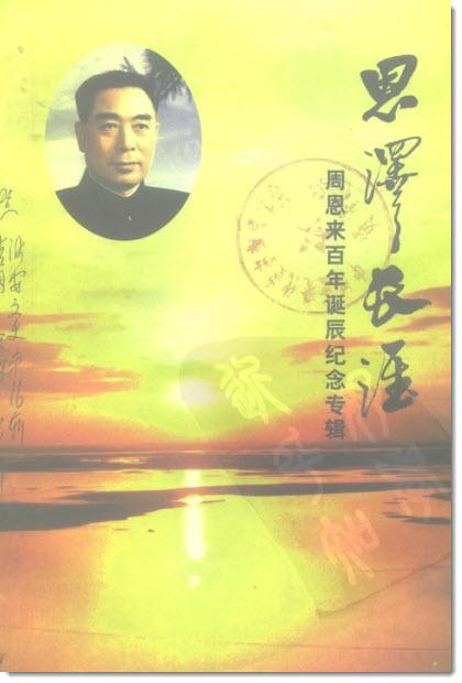 图片[1]-《淮安文史》第十六辑《恩泽长淮》目录-老淮安