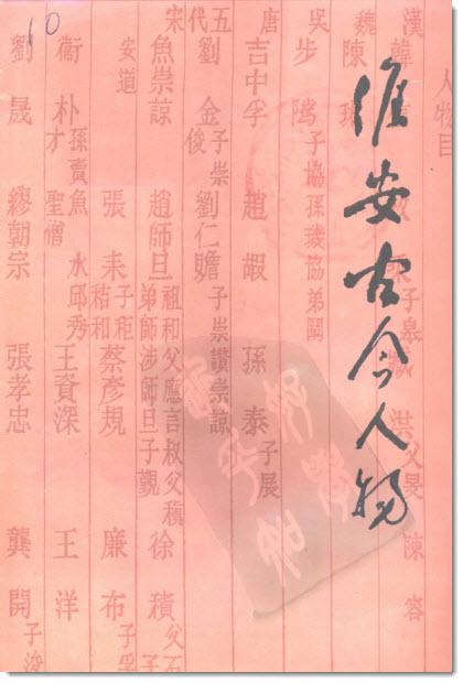 图片[1]-《淮安文史》第十七辑《淮安古今人物(三)》目录-老淮安