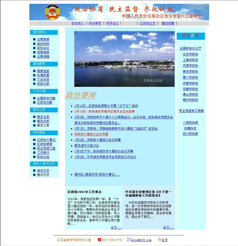 图片[1]-以前做的区政协网站-老淮安