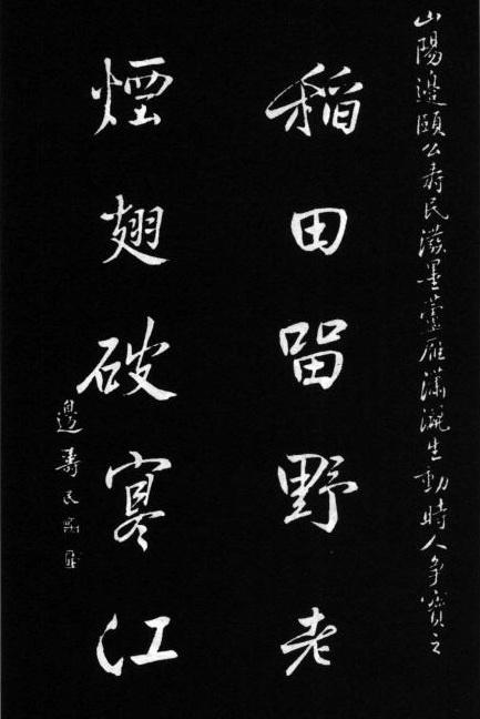 图片[1]-稻田留野老 烟翅破寒江 边寿民-老淮安