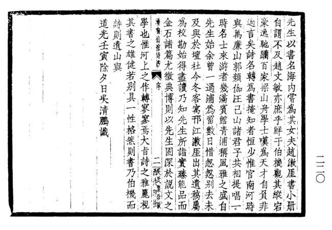 图片[5]-陈鸿寿与《种榆仙馆诗集》-老淮安