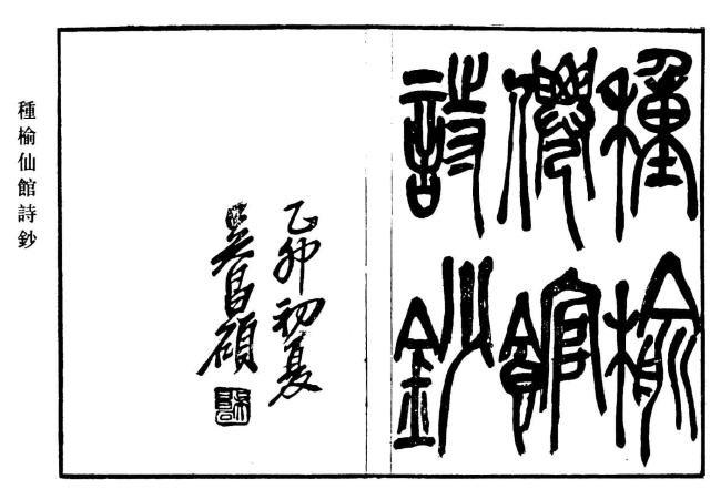 图片[2]-陈鸿寿与《种榆仙馆诗集》-老淮安