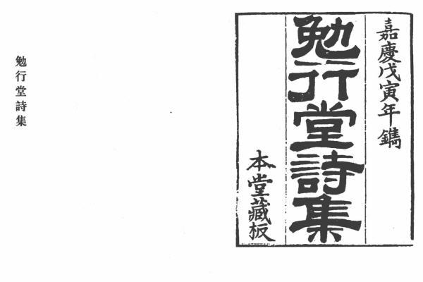 图片[7]-程晋芳与《勉行堂诗文集》-老淮安