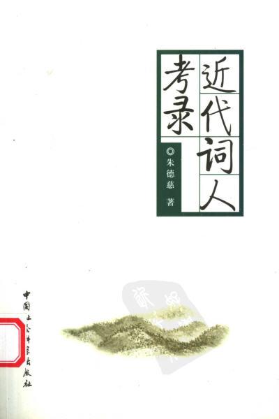 图片[4]-朱德慈先生文集-老淮安
