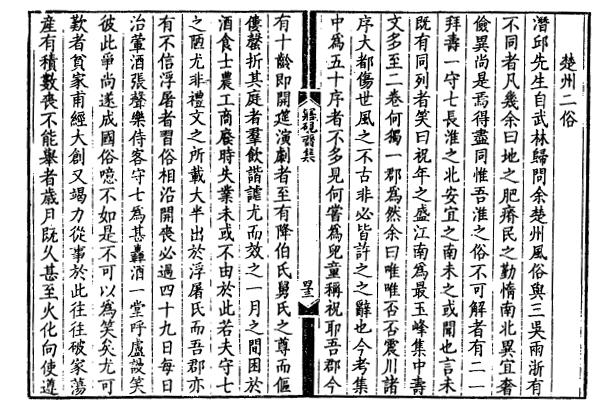 图片[2]-戴晟与《寤砚斋集》-老淮安