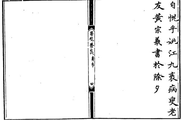 图片[7]-戴晟与《寤砚斋集》-老淮安