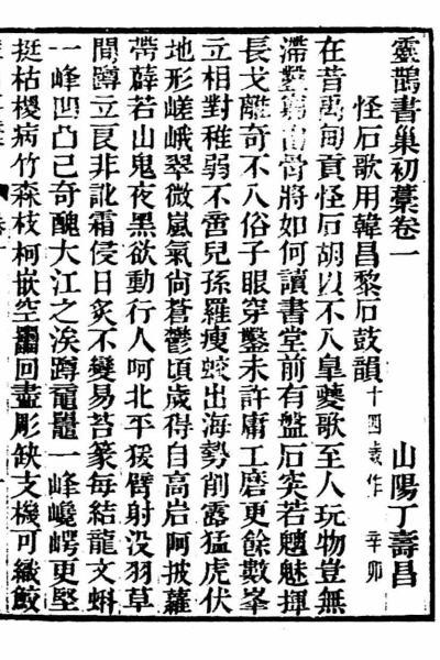 图片[4]-丁寿昌《睦州存稿》-老淮安