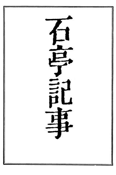 图片[5]-丁晏文集-老淮安