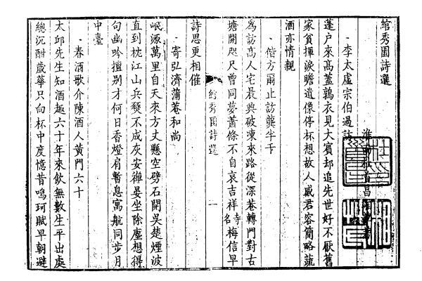 图片[4]-杜首昌《绾秀园诗选》-老淮安