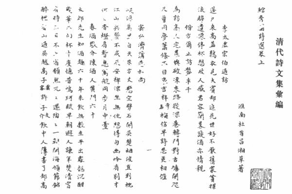 图片[7]-杜首昌《绾秀园诗选》-老淮安