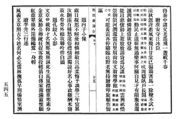 图片[6]-顾云臣、顾震福文集-老淮安