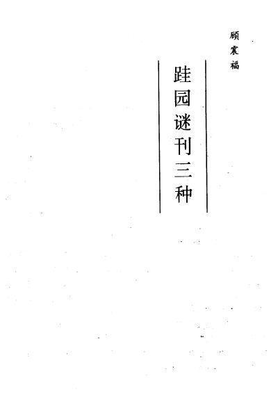 图片[7]-顾云臣、顾震福文集-老淮安