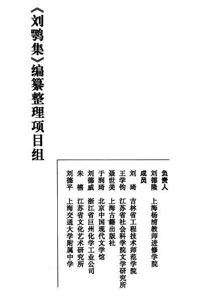 图片[3]-《刘鹗集》评介 周轩-老淮安