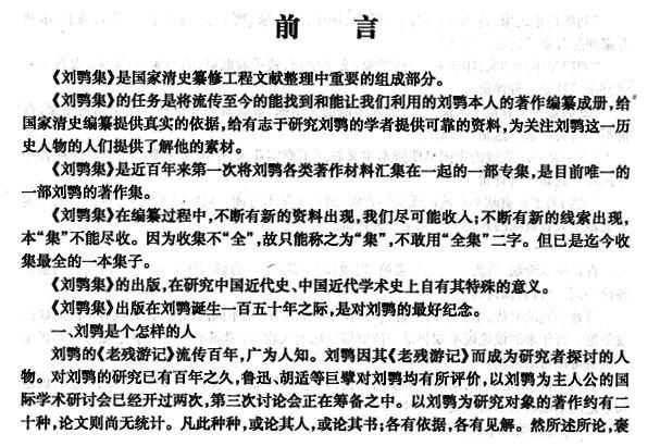 图片[4]-《刘鹗集》评介 周轩-老淮安