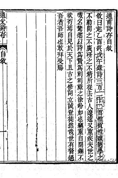 图片[5]-鲁一同与《通甫类稿》、《通甫诗存》-老淮安