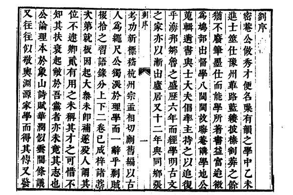 图片[4]-陆求可与《陆密庵文集》-老淮安