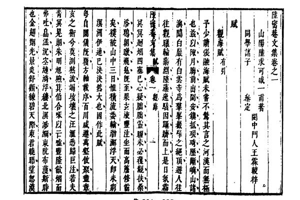 图片[7]-陆求可与《陆密庵文集》-老淮安