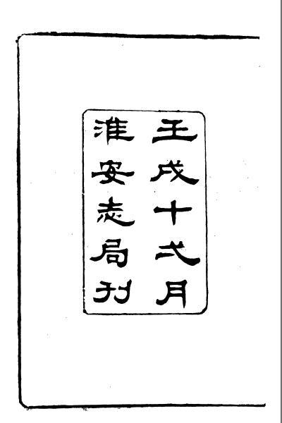 图片[7]-冒广生文集-老淮安