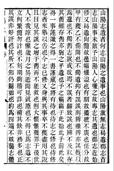图片[8]-冒广生文集-老淮安