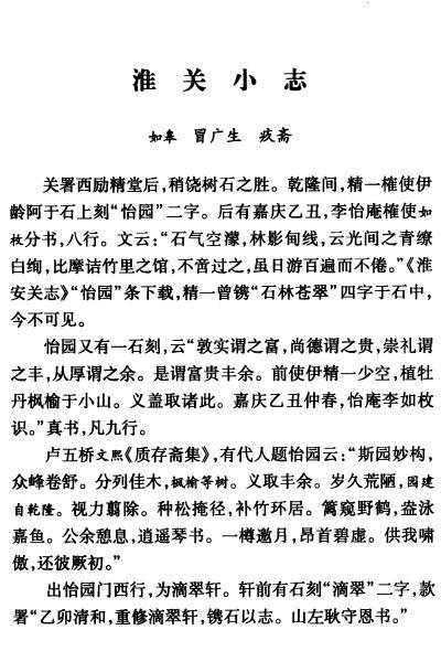 图片[11]-冒广生文集-老淮安