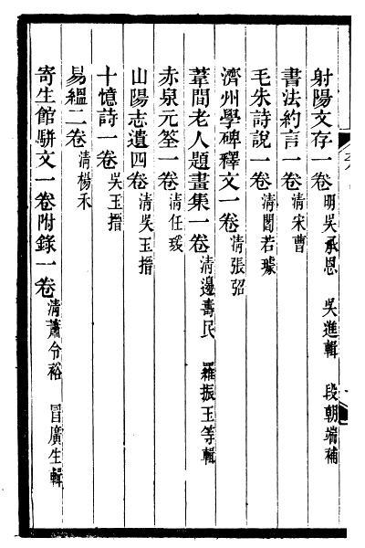 图片[2]-冒广生文集-老淮安
