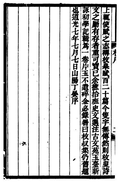 图片[2]-枚乘与《枚叔集》-老淮安