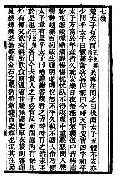 图片[4]-枚乘与《枚叔集》-老淮安