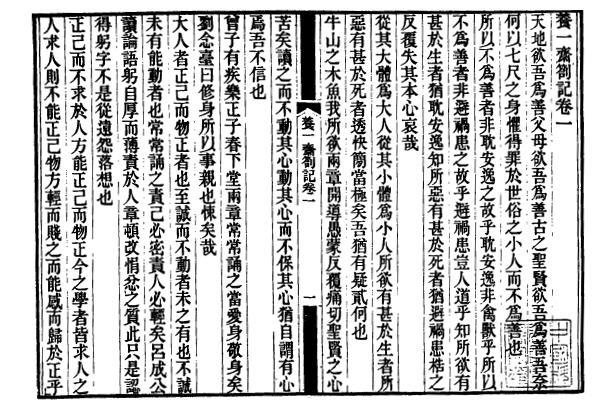 图片[11]-潘德舆《养一斋集》-老淮安