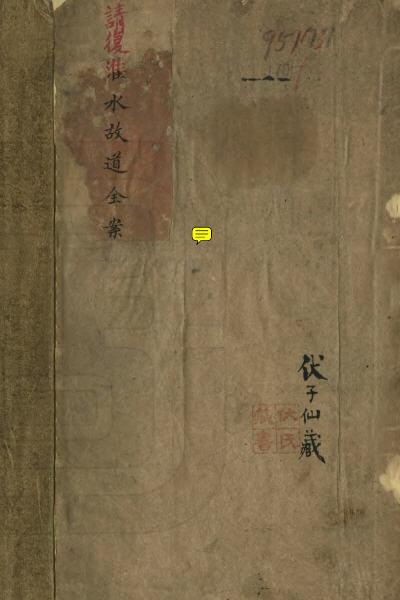 图片[11]-裴荫森与《裴光禄遗集》-老淮安