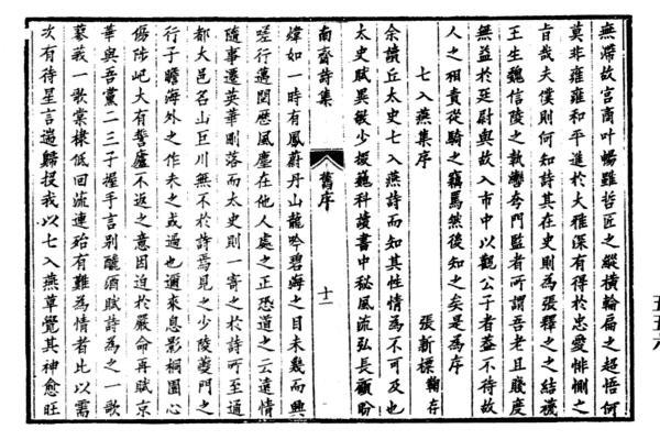 图片[7]-邱象升与《南斋诗集》-老淮安
