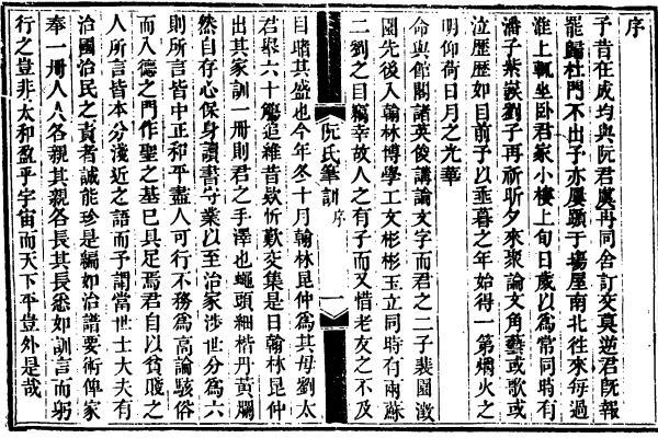 图片[2]-阮应韶与《阮氏笔训》-老淮安