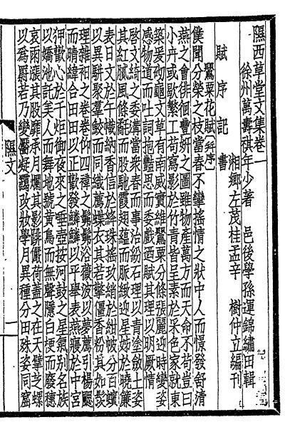 图片[9]-万寿祺与《隰西草堂集》-老淮安