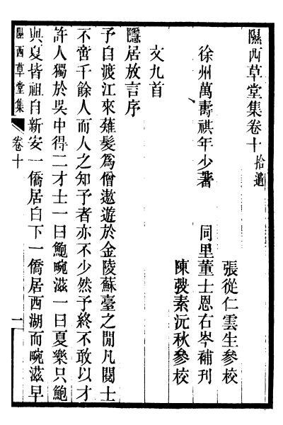 图片[13]-万寿祺与《隰西草堂集》-老淮安