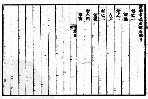 图片[4]-汪廷珍与《实事求是斋遗稿》-老淮安