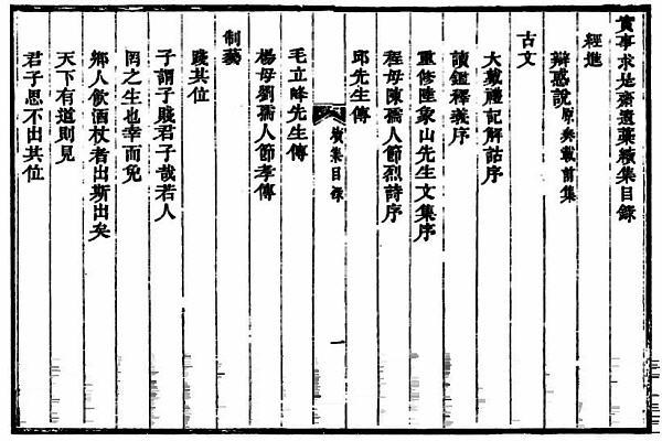 图片[8]-汪廷珍与《实事求是斋遗稿》-老淮安
