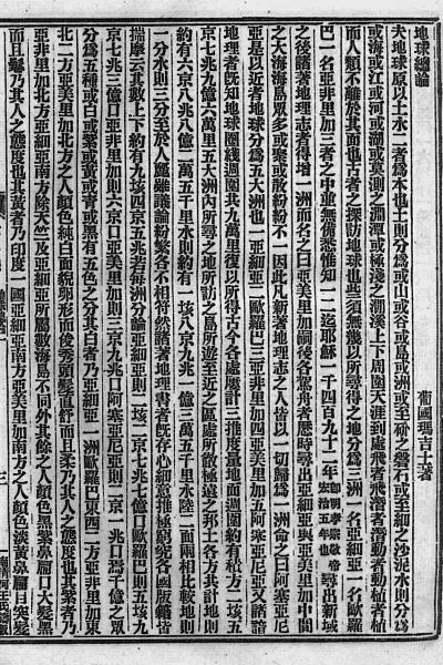 图片[7]-王锡祺与《小方壶斋舆地丛钞》-老淮安