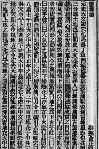 图片[6]-王锡祺与《小方壶斋舆地丛钞》-老淮安