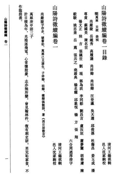 图片[17]-王锡祺与《小方壶斋舆地丛钞》-老淮安