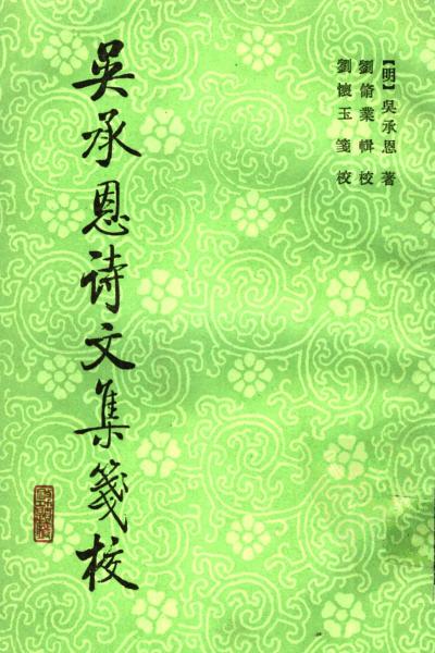 图片[15]-吴承恩与《射阳先生存稿》-老淮安