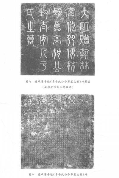图片[18]-吴承恩与《射阳先生存稿》-老淮安