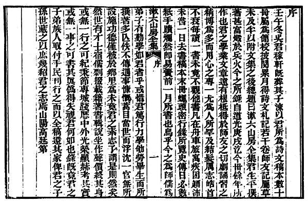 图片[6]-吴昆田与《漱六山房全集》-老淮安