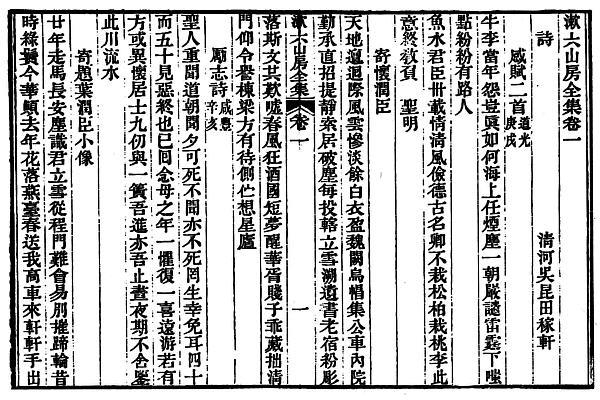 图片[8]-吴昆田与《漱六山房全集》-老淮安