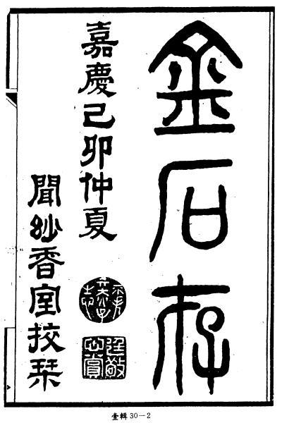图片[9]-吴玉搢文集-老淮安