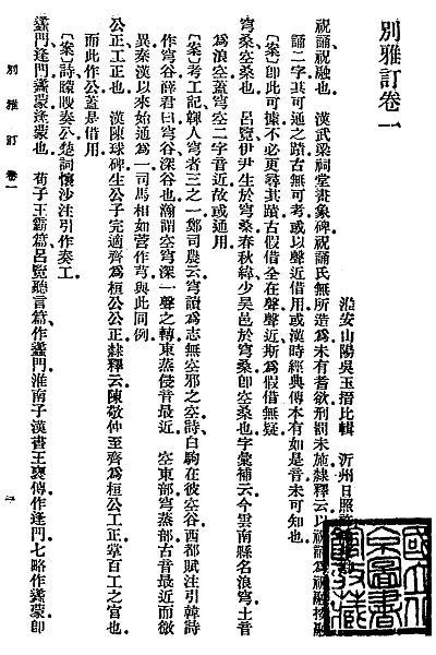 图片[14]-吴玉搢文集-老淮安