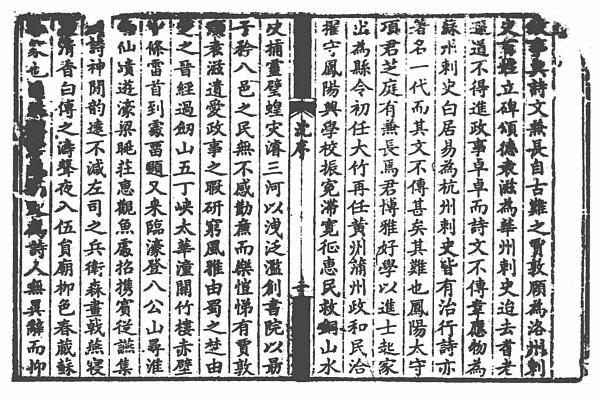 图片[2]-项樟与《玉山诗文钞》-老淮安
