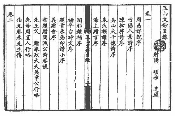 图片[12]-项樟与《玉山诗文钞》-老淮安