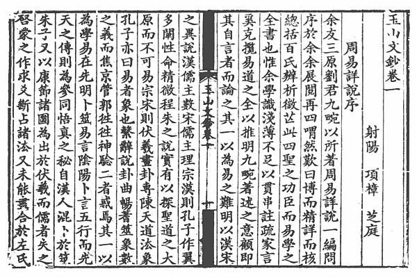 图片[13]-项樟与《玉山诗文钞》-老淮安